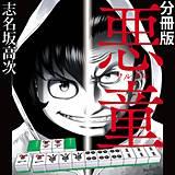 悪童-ワルガキ-【分冊版】