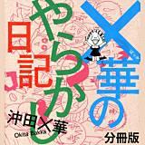 ×華のやらかし日記(分冊版)