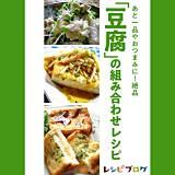 あと一品やおつまみに!絶品「豆腐」の組み合わせレシピ