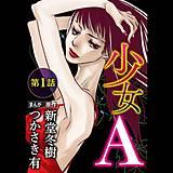 少女A(分冊版)