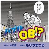 バブルにOB!?