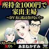 所持金1000円で家出主婦~DV夫に私は負けない!~