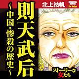 則天武后~中国・惨殺の歴史~