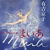 まいあ Maia -SWAN actⅡ-