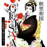 GEI-SYA-お座敷で逢えたら