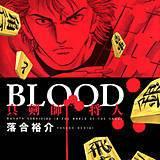 BLOOD ~真剣師 将人~