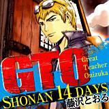 GTO SHONAN 14DAYS