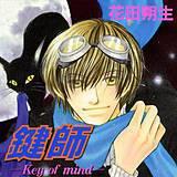 鍵師-Key of mind-