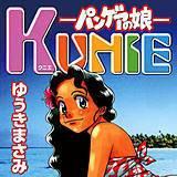 パンゲアの娘 KUNIE