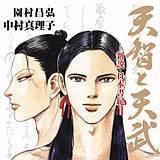 天智と天武-新説・日本書紀-