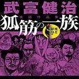 武富健治実話作品集 狐筋の一族 死と暴力編