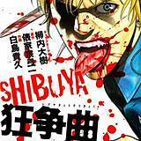 SHIBUYA狂争曲