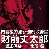 内閣権力犯罪強制取締官 財前丈太郎