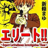 エリート!! ~Expert Latitudinous Investigation TEam~