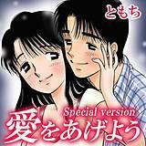 愛をあげよう Special Version