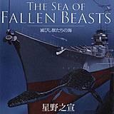 THE SEA OF FALLEN BEASTS 滅びし獣たちの海