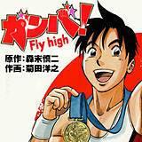 ガンバ!Fly high