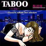 TABOO~人妻編~