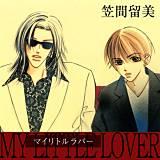 MY LITTLE LOVER ―マイ リトル ラバー―