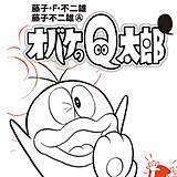 オバケのQ太郎