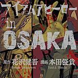アイアムアヒーロー in OSAKA