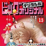 ビッグコミックオリジナル【期間限定無料配信】 2016年5号