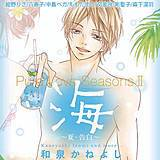Pure Love Seasons 2 海 ~夏・告白~
