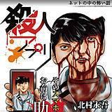 殺人アプリ
