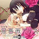 黒薔薇アリス(新装版)