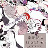 祇園祭に降る黒い花