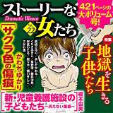 ストーリーな女たち Vol.22