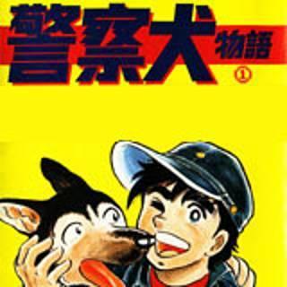警察犬物語のイメージ