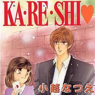 KA・RE・SHIのイメージ