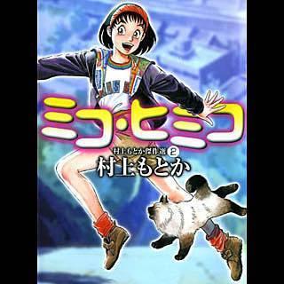 ミコ・ヒミコのイメージ