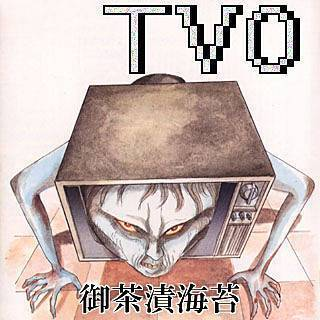 TVOのイメージ