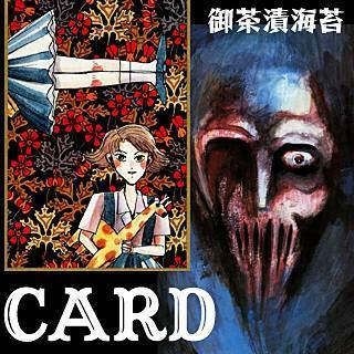カードのイメージ