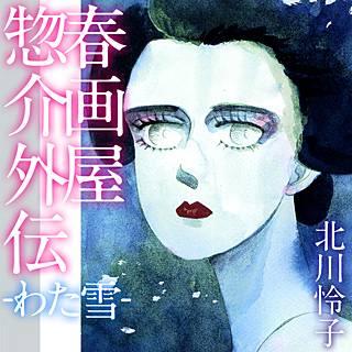 春画屋惣介外伝‐わた雪‐のイメージ