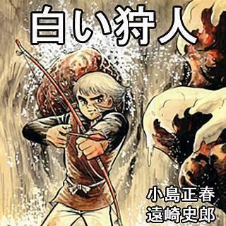 白い狩人のイメージ