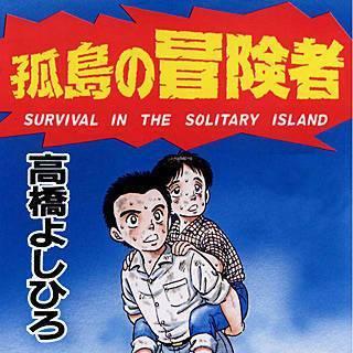 孤島の冒険者のイメージ
