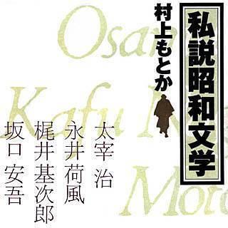 私説昭和文学のイメージ