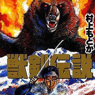獣剣伝説のイメージ