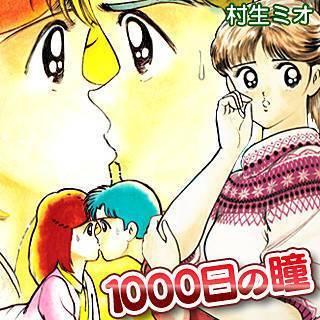 1000日の瞳のイメージ
