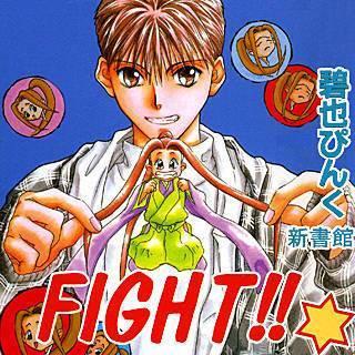 FIGHT!!のイメージ