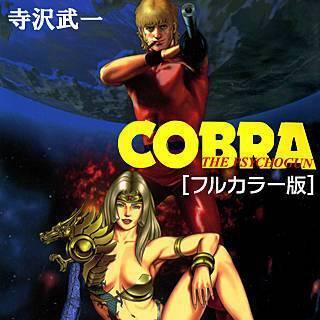 COBRA[フルカラー版]のイメージ