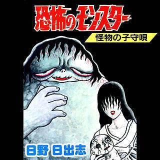 恐怖のモンスター 怪物の子守歌のイメージ