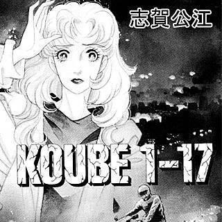 KOUBE 1-17のイメージ