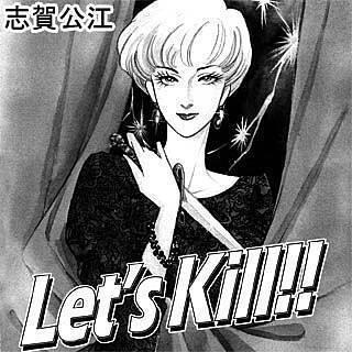 Let's Kill!!のイメージ