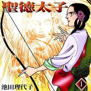 聖徳太子のイメージ