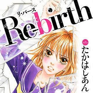 "Re-birth リ・バース"""""