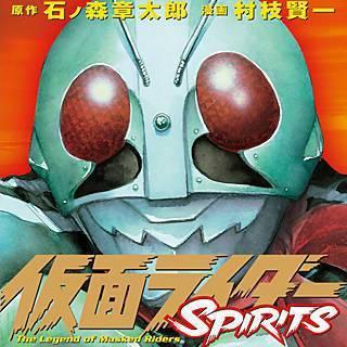仮面ライダーSPIRITS